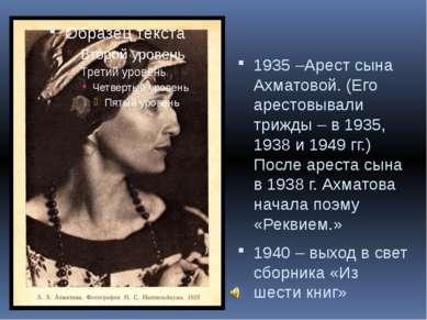 1935 –Арест сына Ахматовой. (Его арестовывали трижды – в 1935, 1938 и 1949 гг...