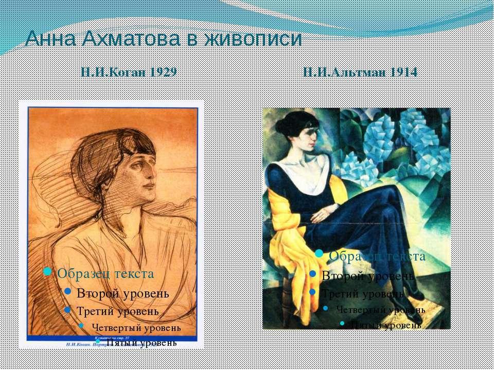 Анна Ахматова в живописи Н.И.Коган 1929 Н.И.Альтман 1914