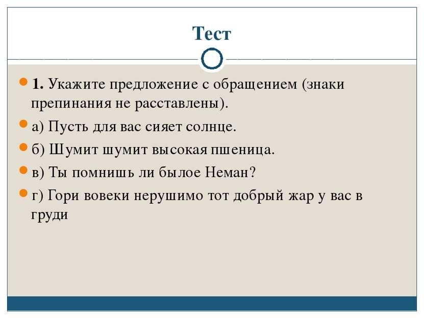 Тест 1. Укажите предложение с обращением (знаки препинания не расставлены). а...