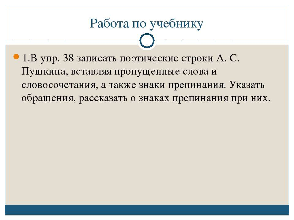 Работа по учебнику 1.В упр. 38 записать поэтические строки А. С. Пушкина, вст...