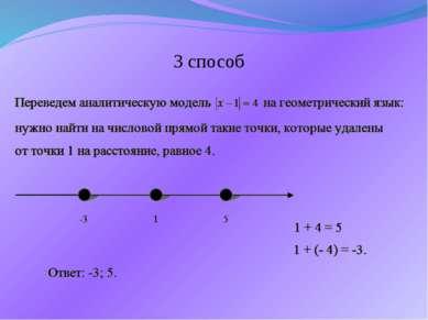3 способ