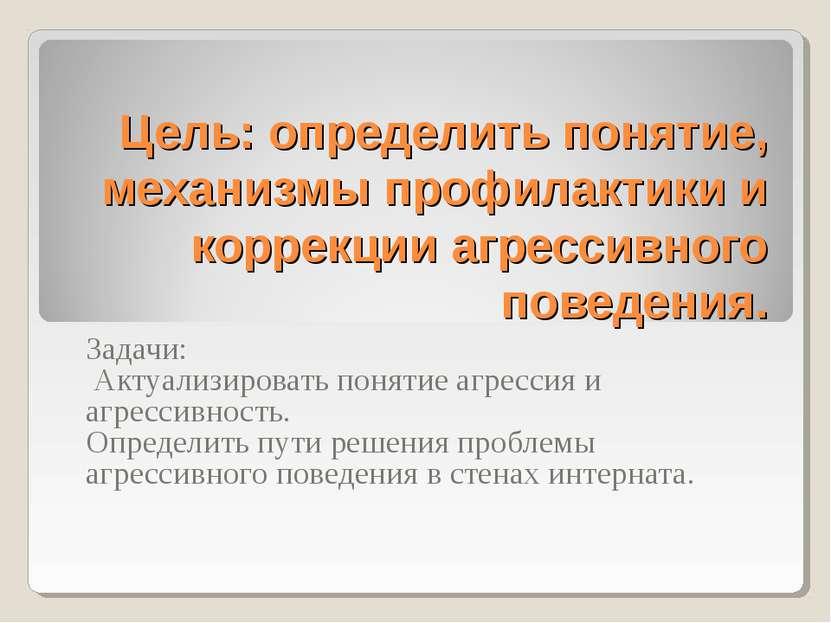 Цель: определить понятие, механизмы профилактики и коррекции агрессивного пов...