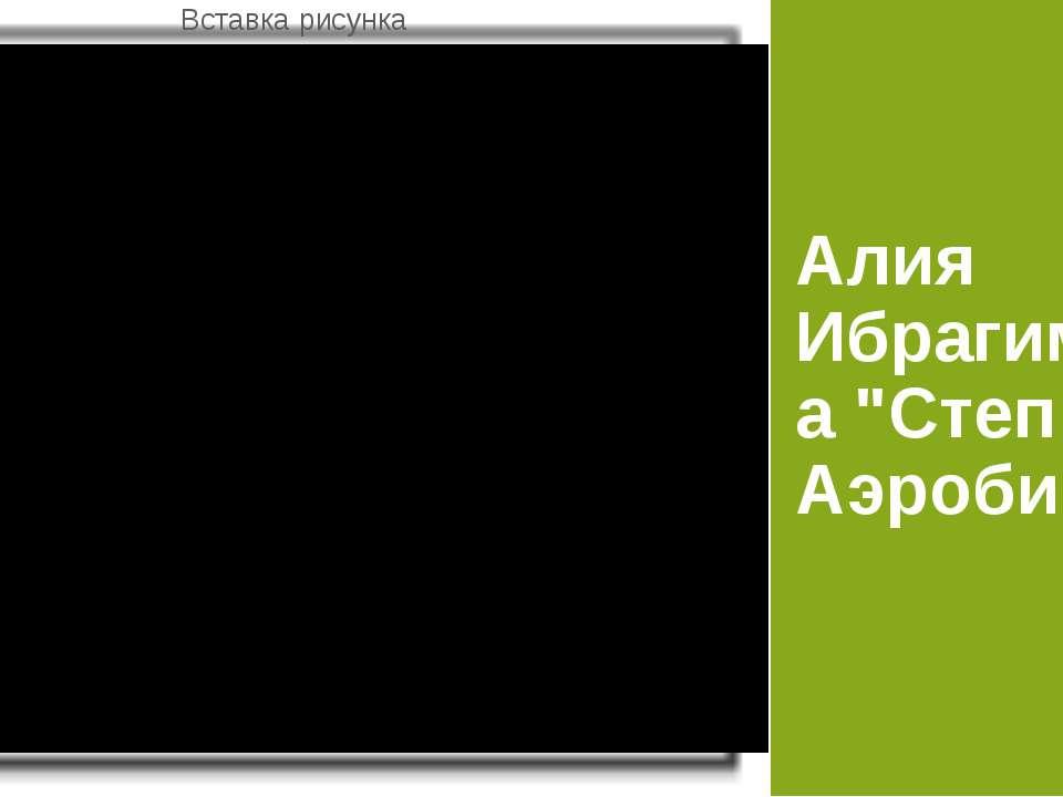 "Алия Ибрагимова ""Степ Аэробика"""