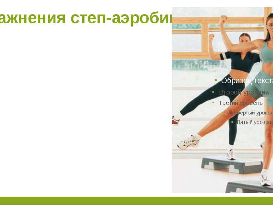 Упражнения степ-аэробики Степ-аэробика насчитывает более 200 движений, которы...