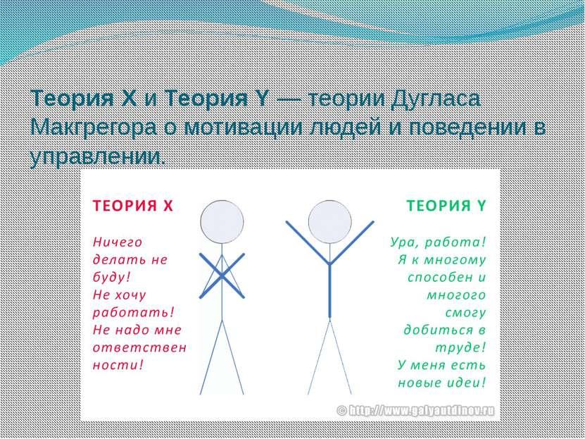 Теория XиТеория Y— теорииДугласа Макгрегорао мотивации людей и поведении...