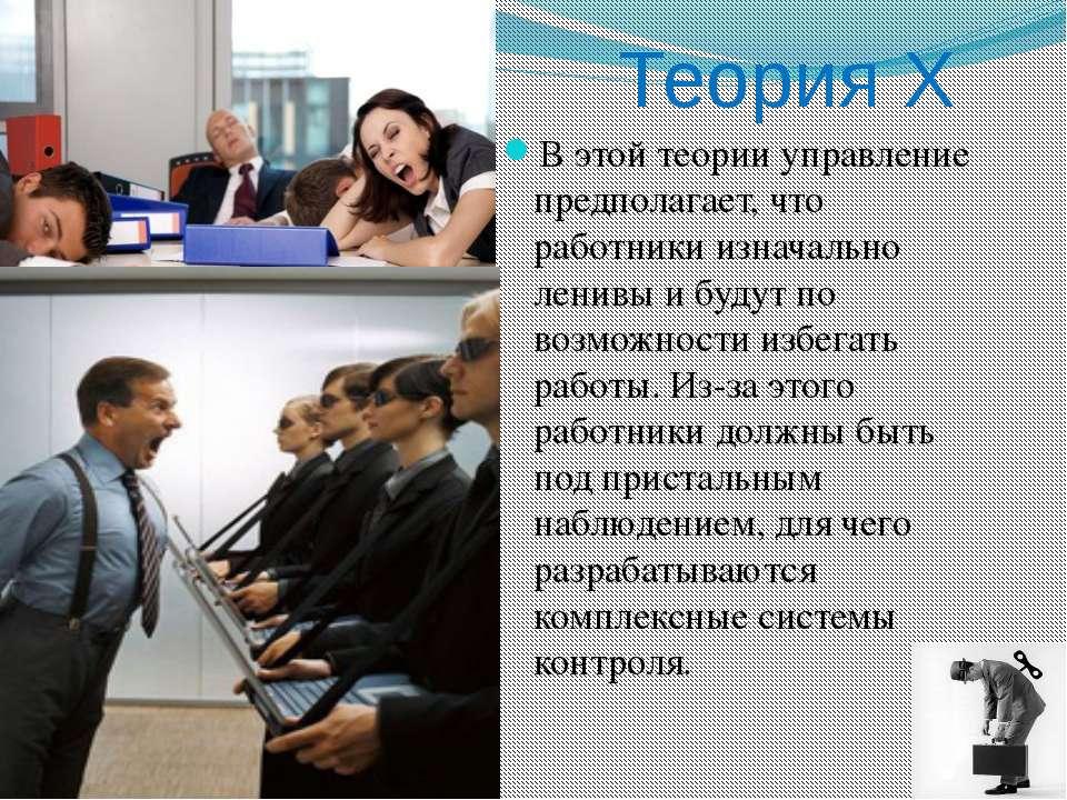 В этой теории управление предполагает, что работники изначально ленивы и буду...