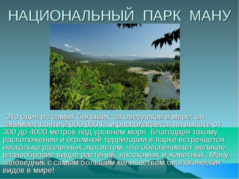 НАЦИОНАЛЬНЫЙ ПАРК МАНУ Это один из самых больших заповедников в мире: он зани...