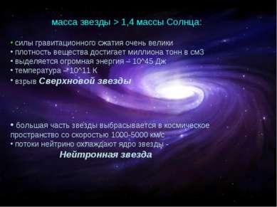 масса звезды > 1,4 массы Солнца: силы гравитационного сжатия очень велики пло...