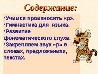 Содержание: Учимся произносить «р». Гимнастика для языка. Развитие фонематиче...