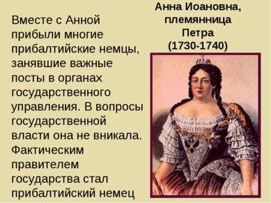Анна Иоановна, племянница Петра (1730-1740) Вместе с Анной прибыли многие при...
