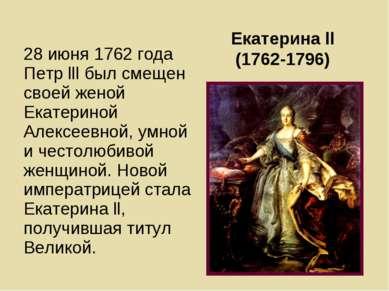 Екатерина ll (1762-1796) 28 июня 1762 года Петр lll был смещен своей женой Ек...