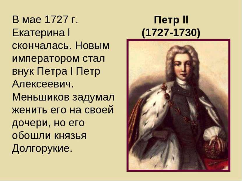 Петр ll (1727-1730) В мае 1727 г. Екатерина l скончалась. Новым императором с...