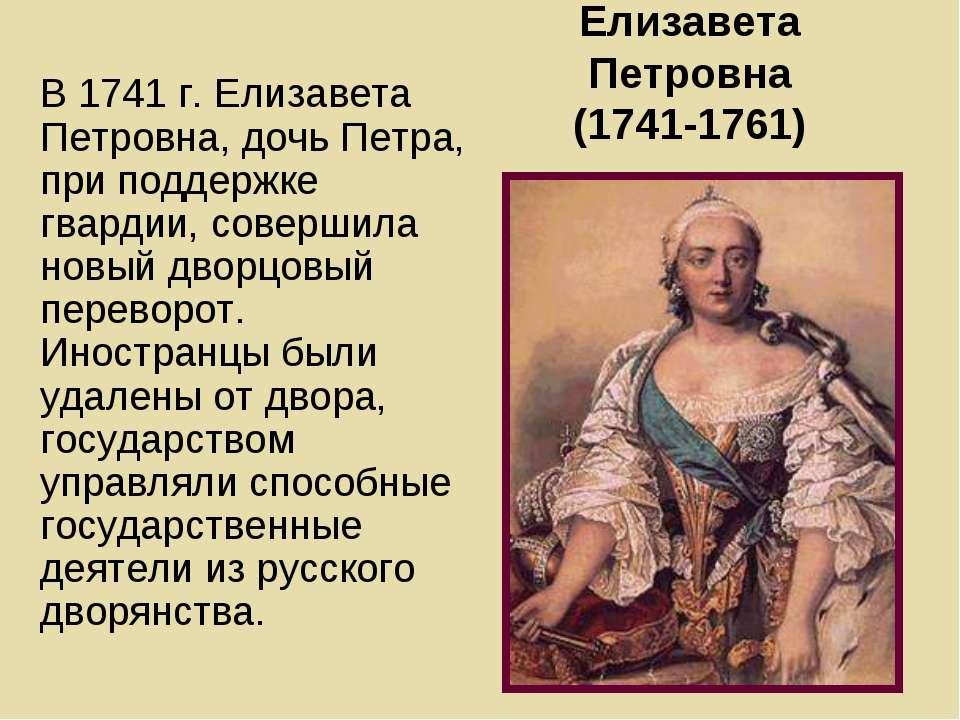 Елизавета Петровна (1741-1761) В 1741 г. Елизавета Петровна, дочь Петра, при ...