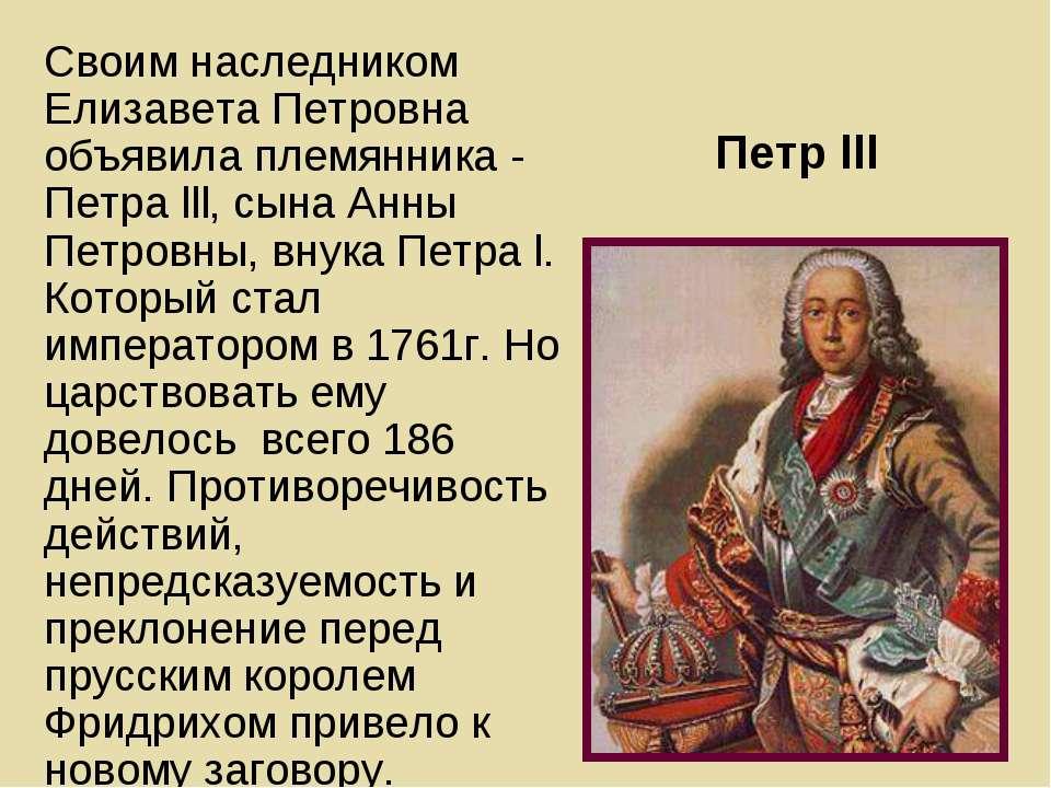 Петр lll Своим наследником Елизавета Петровна объявила племянника - Петра lll...