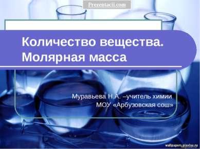 Количество вещества. Молярная масса Муравьева Н.А. –учитель химии МОУ «Арбузо...