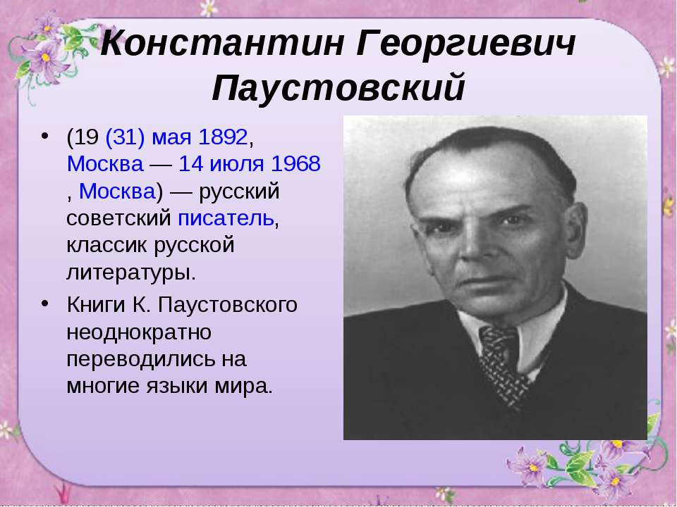 Константин Георгиевич Паустовский (19(31)мая1892, Москва— 14 июля 1968, М...
