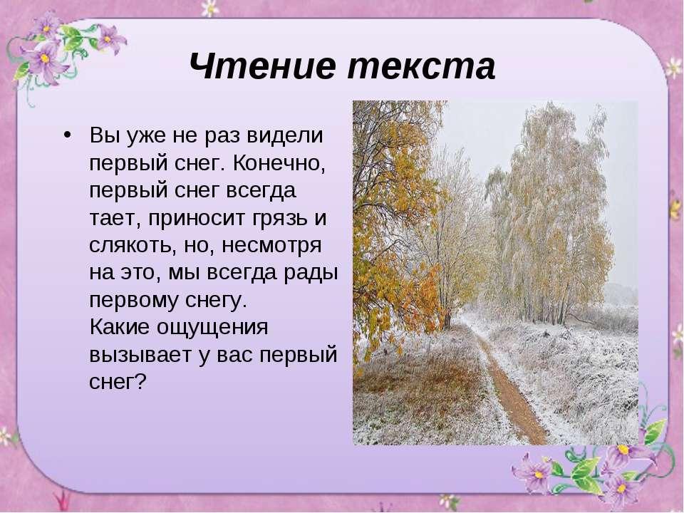 Чтение текста Вы уже не раз видели первый снег. Конечно, первый снег всегда т...