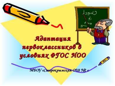 Адаптация первоклассников в условиях ФГОС НОО МБОУ «Старокрымская ОШ №2 «