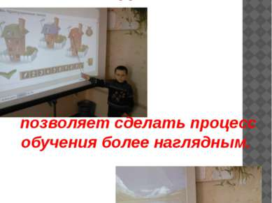 Использование современного оборудования на уроках позволяет сделать процесс о...