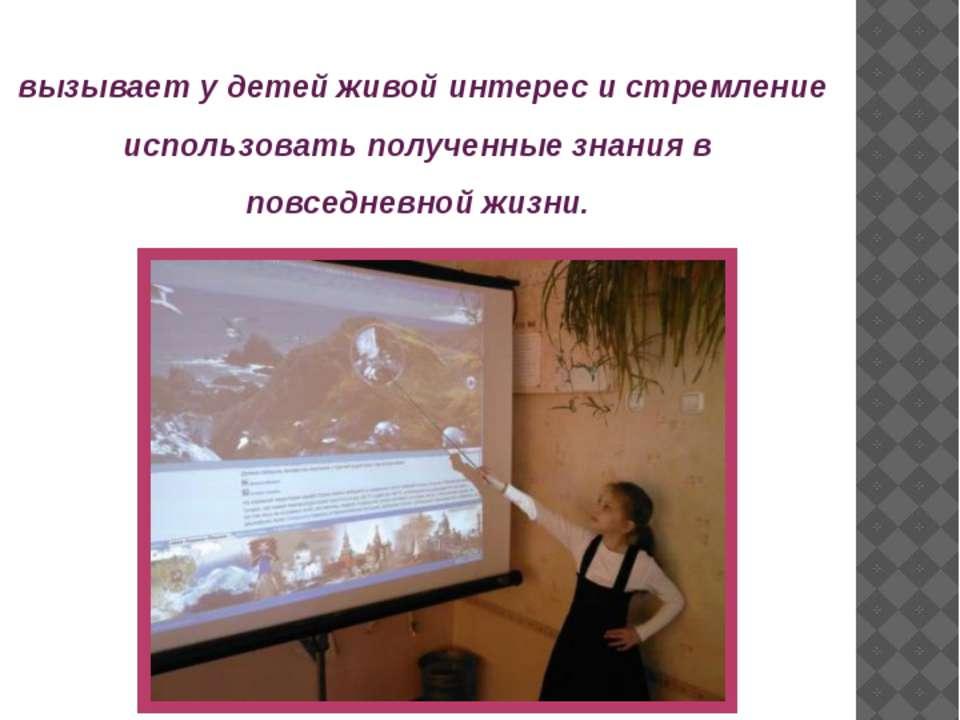 Использование интерактивного оборудования на уроках вызывает у детей живой ин...
