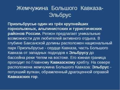 Жемчужина Большого Кавказа- Эльбрус Приэльбрусье один из трёх крупнейших горн...