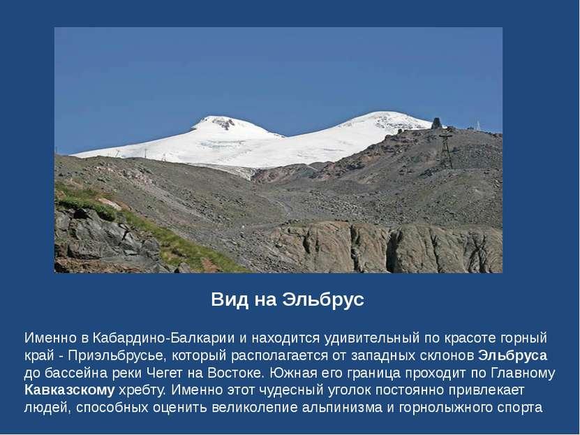 Вид на Эльбрус Именно в Кабардино-Балкарии и находится удивительный по красот...
