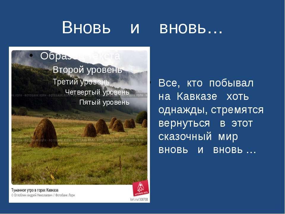 Вновь и вновь… Все, кто побывал на Кавказе хоть однажды, стремятся вернуться ...
