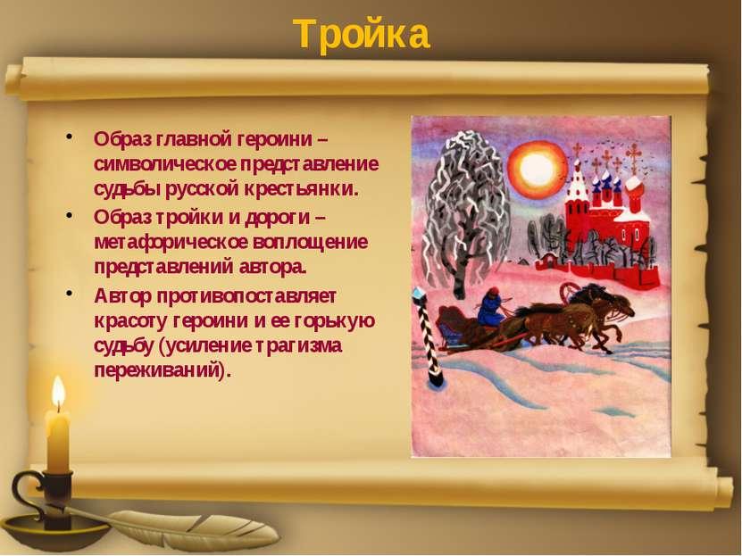 Тройка Образ главной героини – символическое представление судьбы русской кре...