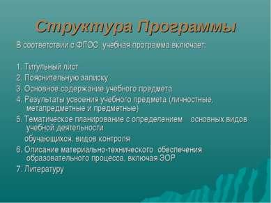 Структура Программы В соответствии с ФГОС учебная программа включает: 1. Титу...