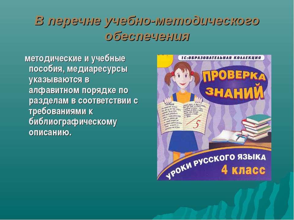 В перечне учебно-методического обеспечения методические и учебные пособия, ме...
