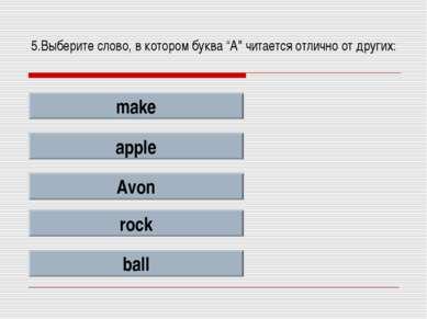 """5.Выберите слово, в котором буква """"A"""" читается отлично от других: make apple ..."""