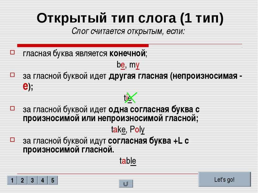 Открытый тип слога (1 тип) Слог считается открытым, если: гласная буква являе...