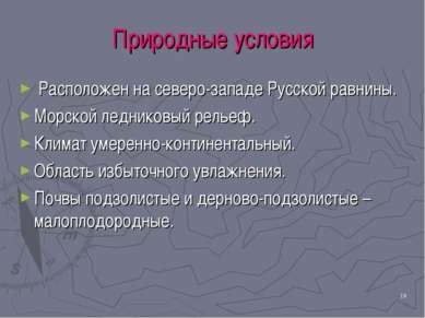* Природные условия Расположен на северо-западе Русской равнины. Морской ледн...