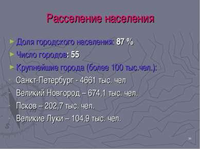 * Расселение населения Доля городского населения: 87 % Число городов: 55 Круп...