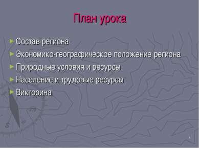 * План урока Состав региона Экономико-географическое положение региона Природ...