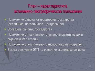 * План – характеристика экономико-географическое положение Положение района н...