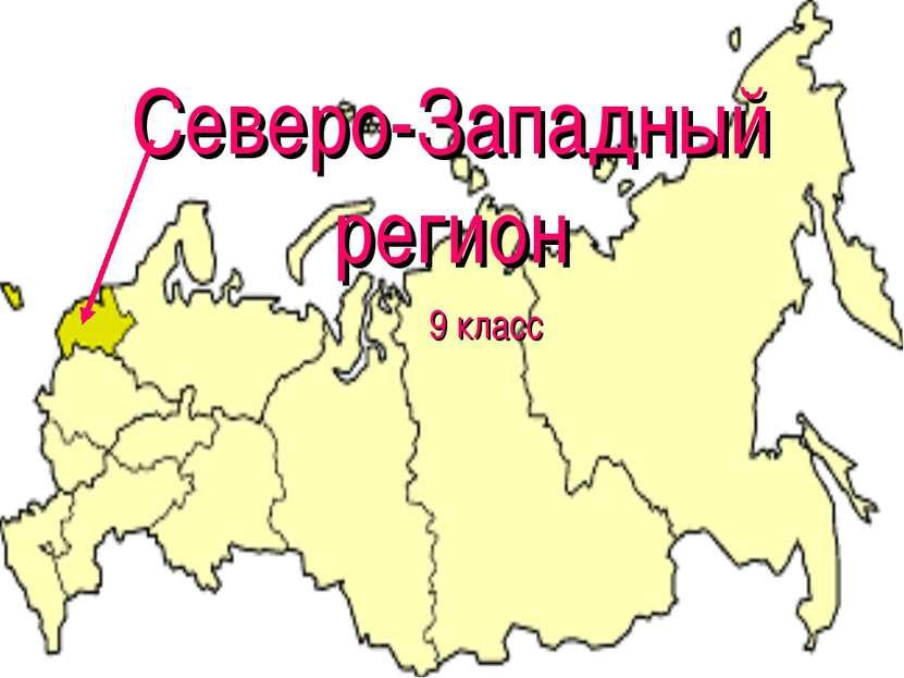 Северо-Западный регион 9 класс