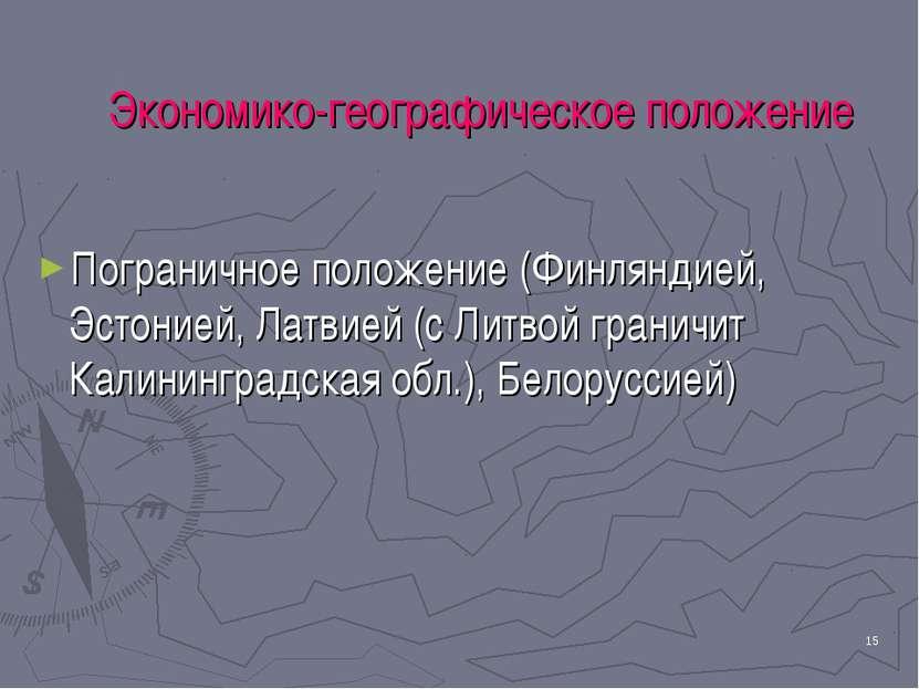 * Экономико-географическое положение Пограничное положение (Финляндией, Эстон...