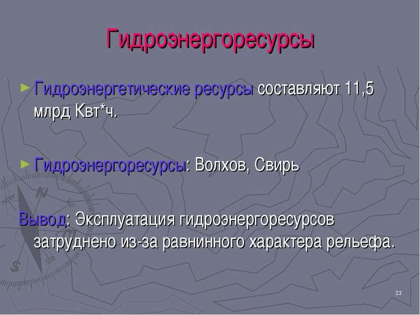* Гидроэнергоресурсы Гидроэнергетические ресурсы составляют 11,5 млрд Квт*ч. ...