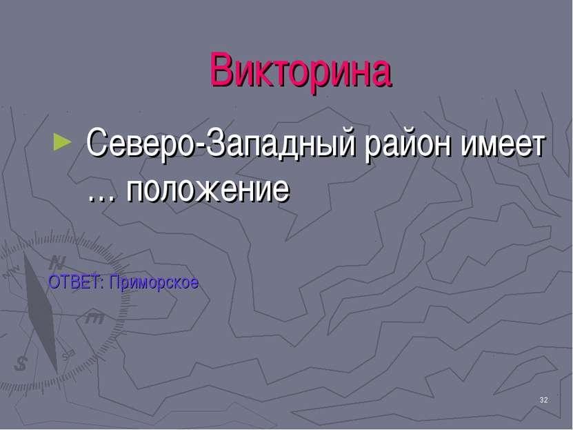* Викторина Северо-Западный район имеет … положение ОТВЕТ: Приморское