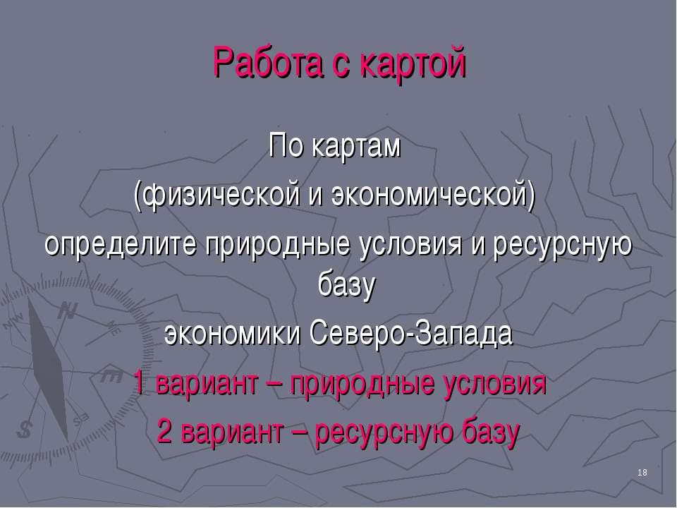 * Работа с картой По картам (физической и экономической) определите природные...