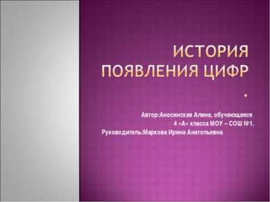 Автор:Аносинская Алина, обучающаяся 4 «А» класса МОУ – СОШ №1. Руководитель:М...