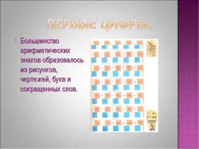 Большинство арифметических знаков образовалось из рисунков, чертежей, букв и ...
