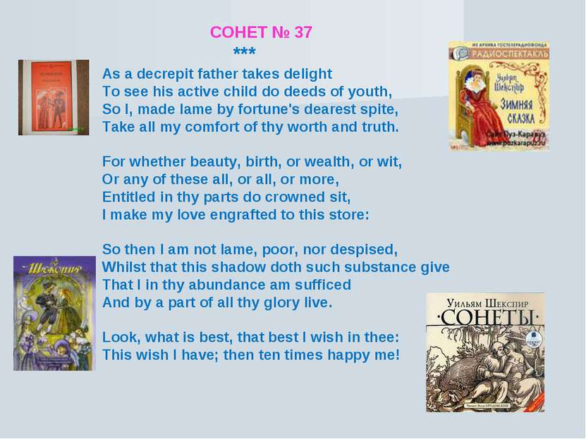 СОНЕТ № 37 *** As a decrepit father takes delight To see his active child do ...