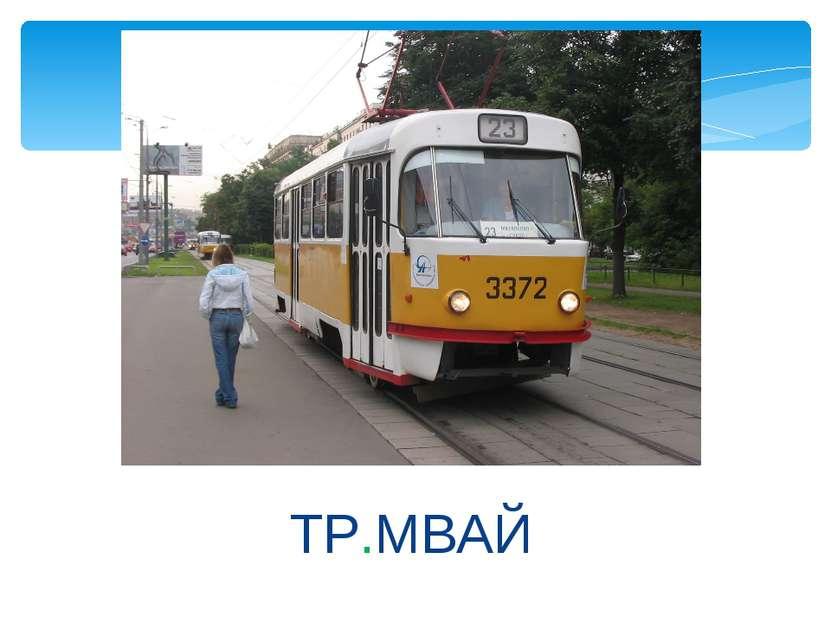 ТР.МВАЙ
