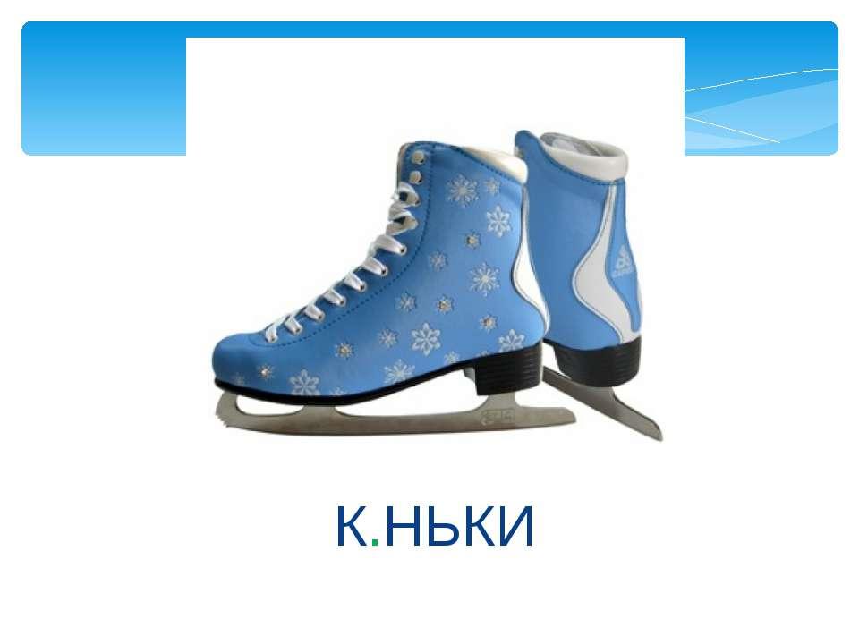 К.НЬКИ