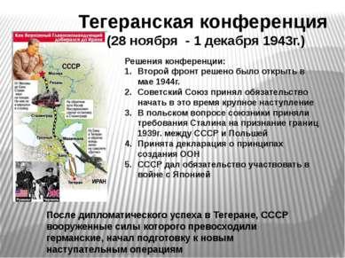 Тегеранская конференция (28 ноября - 1 декабря 1943г.) Решения конференции: В...