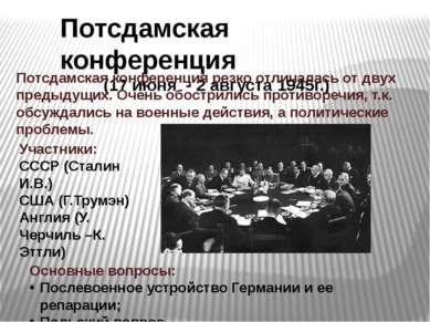 Потсдамская конференция (17 июня - 2 августа 1945г.) Участники: СССР (Сталин ...