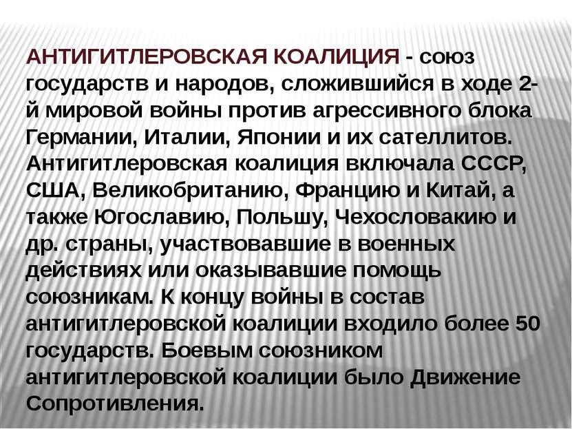 АНТИГИТЛЕРОВСКАЯ КОАЛИЦИЯ - союз государств и народов, сложившийся в ходе 2-й...
