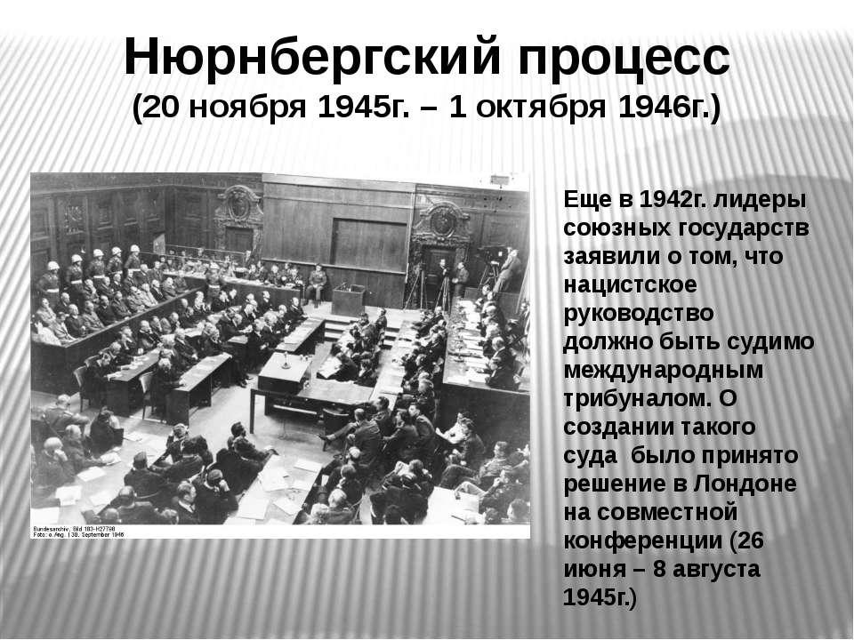 Нюрнбергский процесс (20 ноября 1945г. – 1 октября 1946г.) Еще в 1942г. лидер...